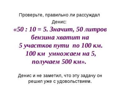 Проверьте, правильно ли рассуждал Денис: «50 : 10 = 5. Значит, 50 литров бенз...