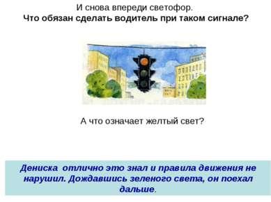 И снова впереди светофор. Что обязан сделать водитель при таком сигнале? А чт...