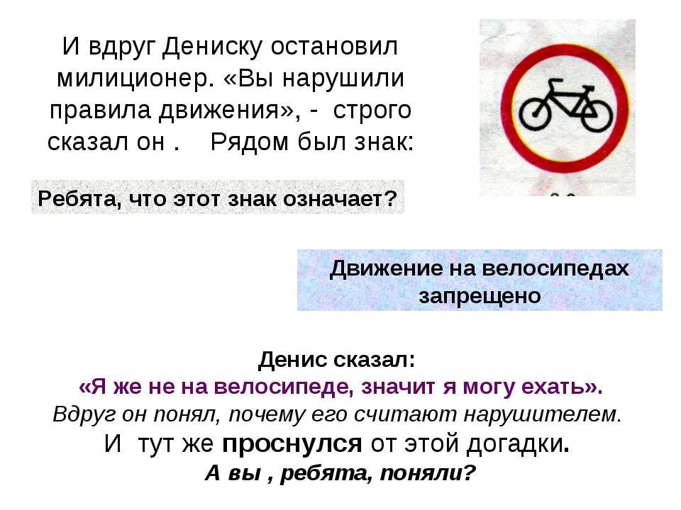 И вдруг Дениску остановил милиционер. «Вы нарушили правила движения», - строг...