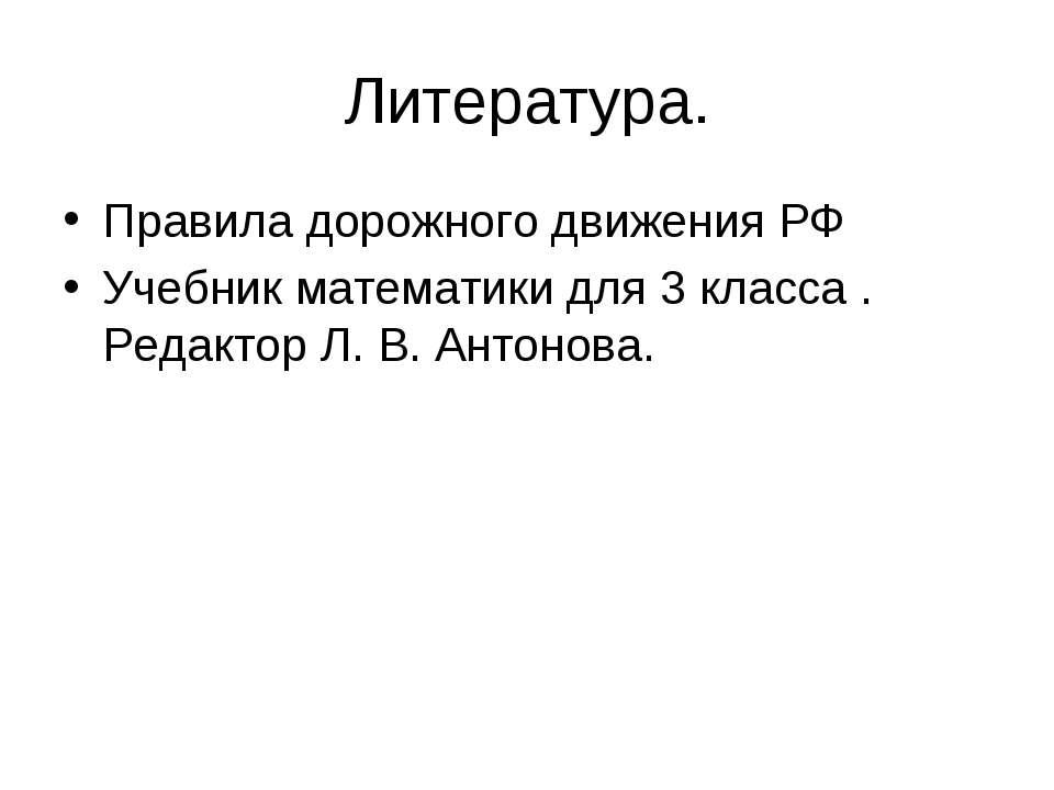 Литература. Правила дорожного движения РФ Учебник математики для 3 класса . Р...