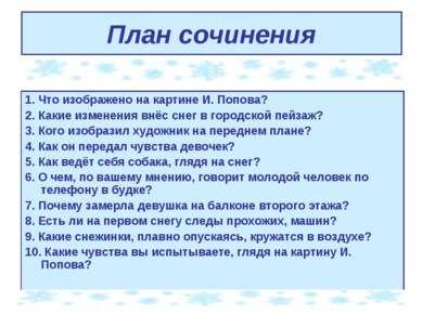 План сочинения 1. Что изображено на картине И. Попова? 2. Какие изменения внё...