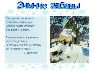 Снег летает и сверкает В золотом сиянье дня, Словно пухом устилает Все долины...