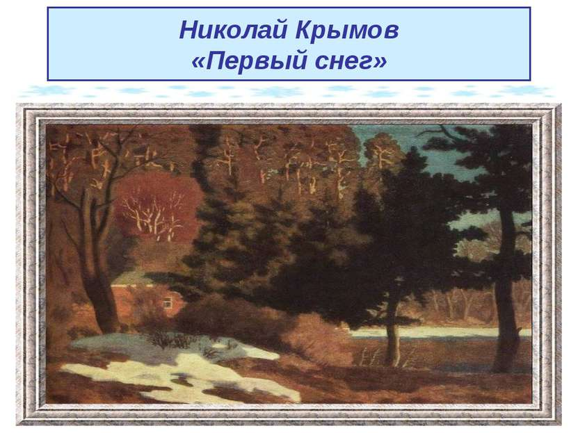 Николай Крымов «Первый снег»
