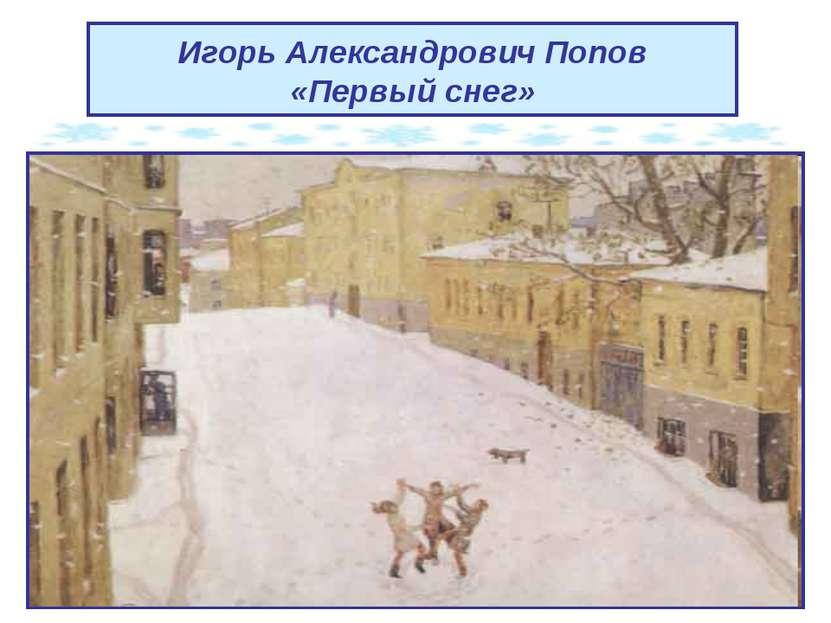 Игорь Александрович Попов «Первый снег»