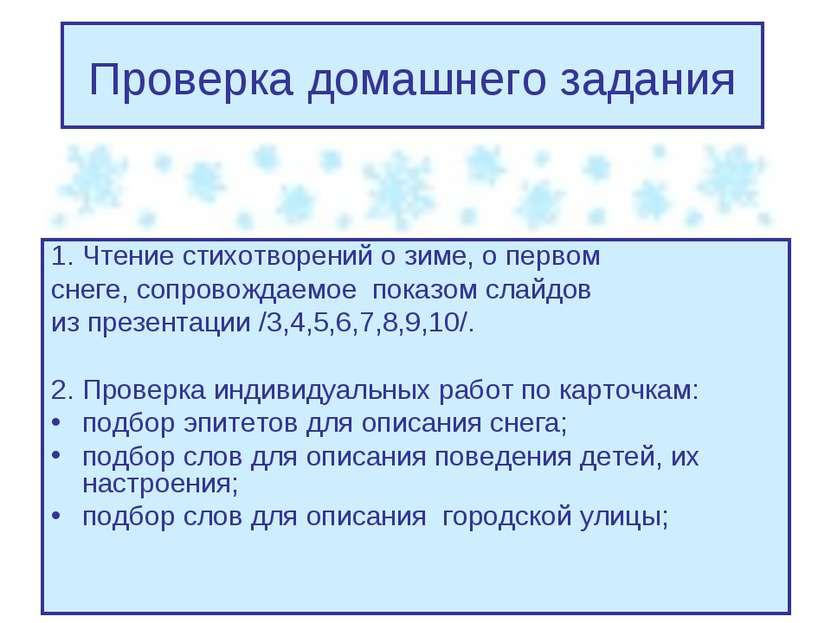 Проверка домашнего задания 1. Чтение стихотворений о зиме, о первом снеге, со...