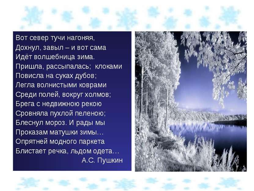 Попов первый снег 7 класс