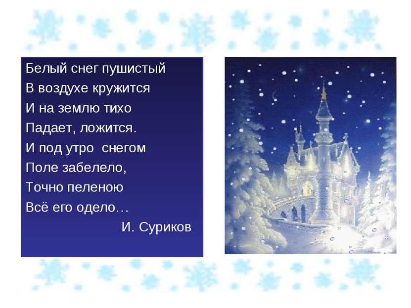 Зима на картинах художников и в творчестве поэтов Белый снег пушистый В возду...