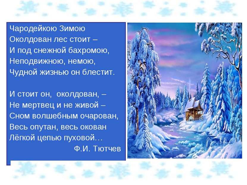 Чародейкою Зимою Околдован лес стоит – И под снежной бахромою, Неподвижною, н...