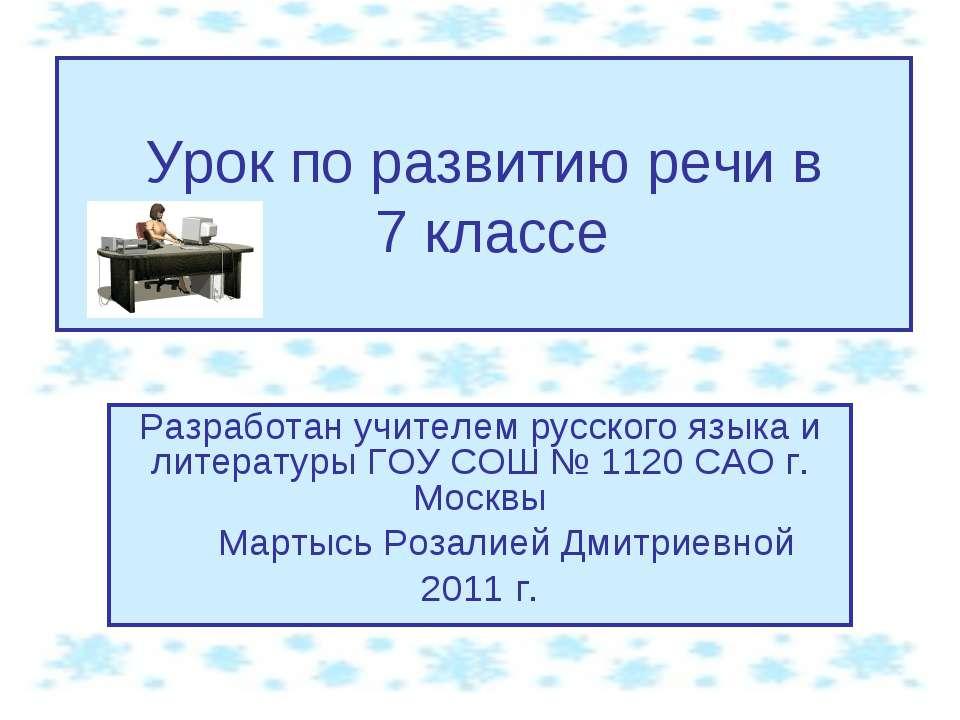 Урок по развитию речи в 7 классе Разработан учителем русского языка и литерат...