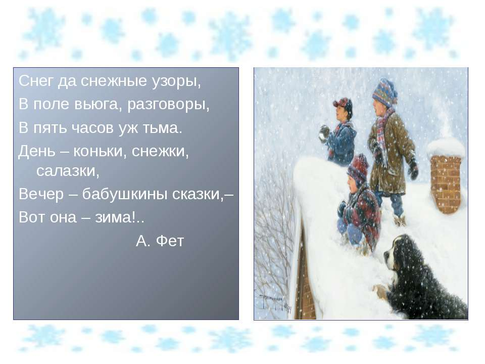 Снег да снежные узоры, В поле вьюга, разговоры, В пять часов уж тьма. День – ...