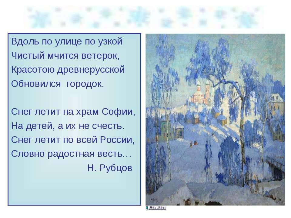 Вдоль по улице по узкой Чистый мчится ветерок, Красотою древнерусской Обновил...