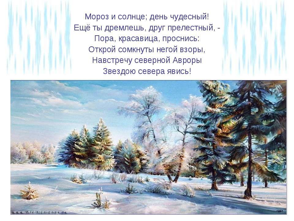 Мороз и солнце; день чудесный! Ещё ты дремлешь, друг прелестный, - Пора, крас...