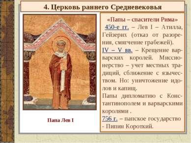 4. Церковь раннего Средневековья «Папы – спасители Рима» 450-е гг. – Лев I – ...