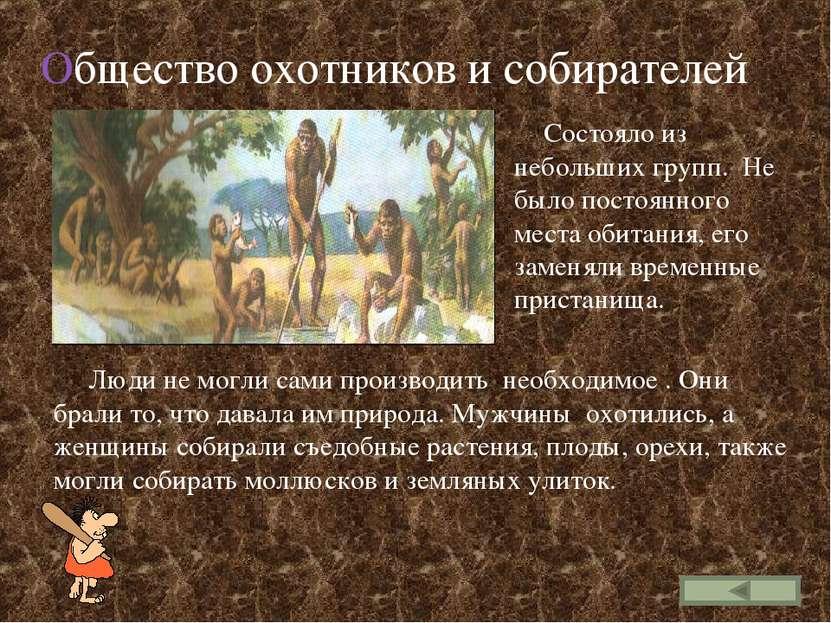 Общество охотников и собирателей Состояло из небольших групп. Не было постоян...