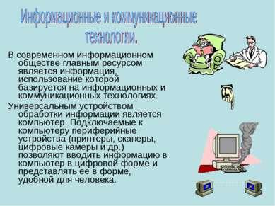 В современном информационном обществе главным ресурсом является информация, и...