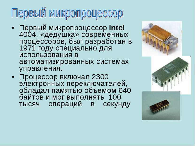 Первый микропроцессор Intel 4004, «дедушка» современных процессоров, был разр...