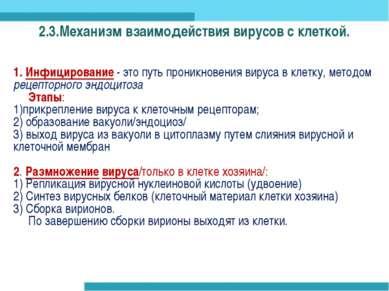 2.3.Механизм взаимодействия вирусов с клеткой. 1. Инфицирование - это путь пр...
