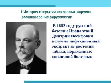 1.История открытия некоторых вирусов, возникновение вирусологии В 1852 году р...