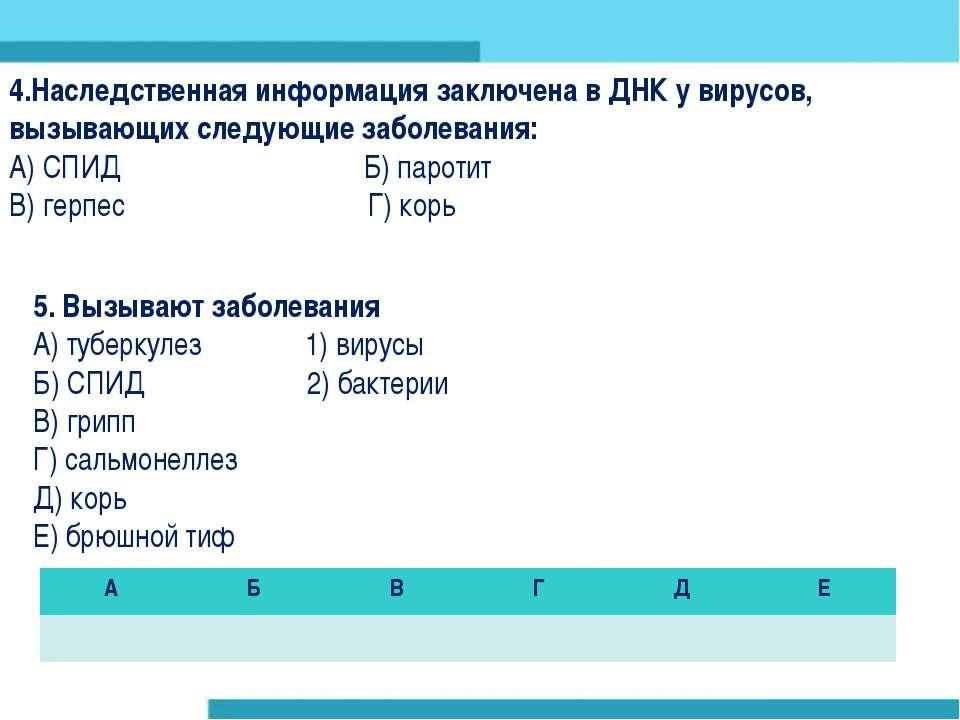 4.Наследственная информация заключена в ДНК у вирусов, вызывающих следующие з...