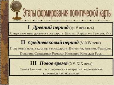 I Древний период (до V века н.э.) Существование древних государств: Египет, К...