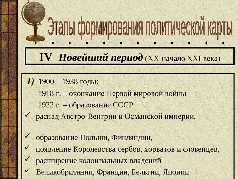 IV Новейший период (XX-начало XXI века) 1) 1900 – 1938 годы: 1918 г. – оконча...