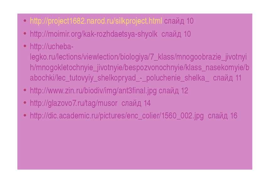 http://project1682.narod.ru/silkproject.html слайд 10 http://moimir.org/kak-r...