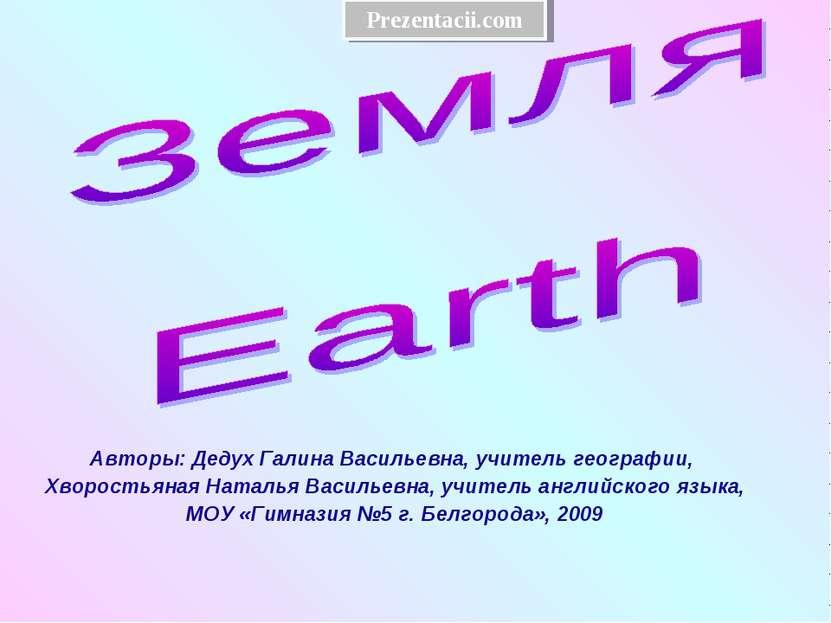 Авторы: Дедух Галина Васильевна, учитель географии, Хворостьяная Наталья Васи...