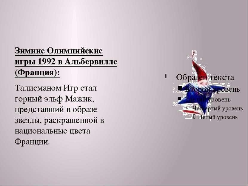 Зимние Олимпийские игры 1992 в Альбервилле (Франция): Талисманом Игр стал гор...