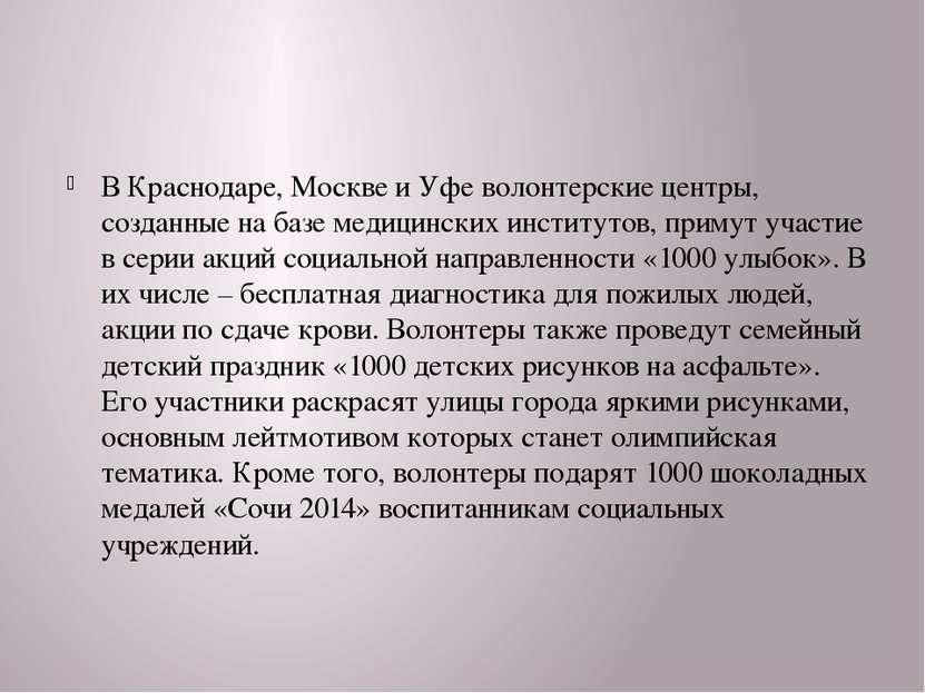 В Краснодаре, Москве и Уфе волонтерские центры, созданные на базе медицинских...