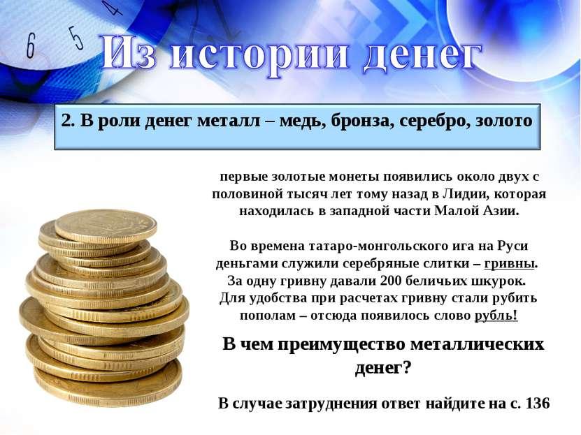 В чем преимущество металлических денег? В случае затруднения ответ найдите на...