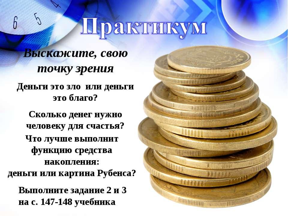 Выскажите, свою точку зрения Деньги это зло или деньги это благо? Сколько ден...