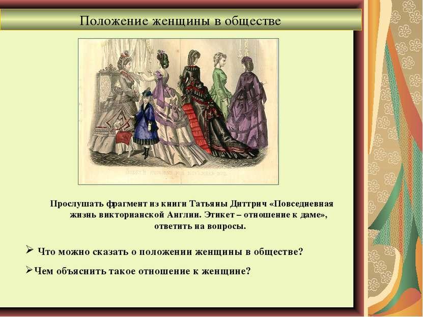 Положение женщины в обществе Прослушать фрагмент из книги Татьяны Диттрич «По...