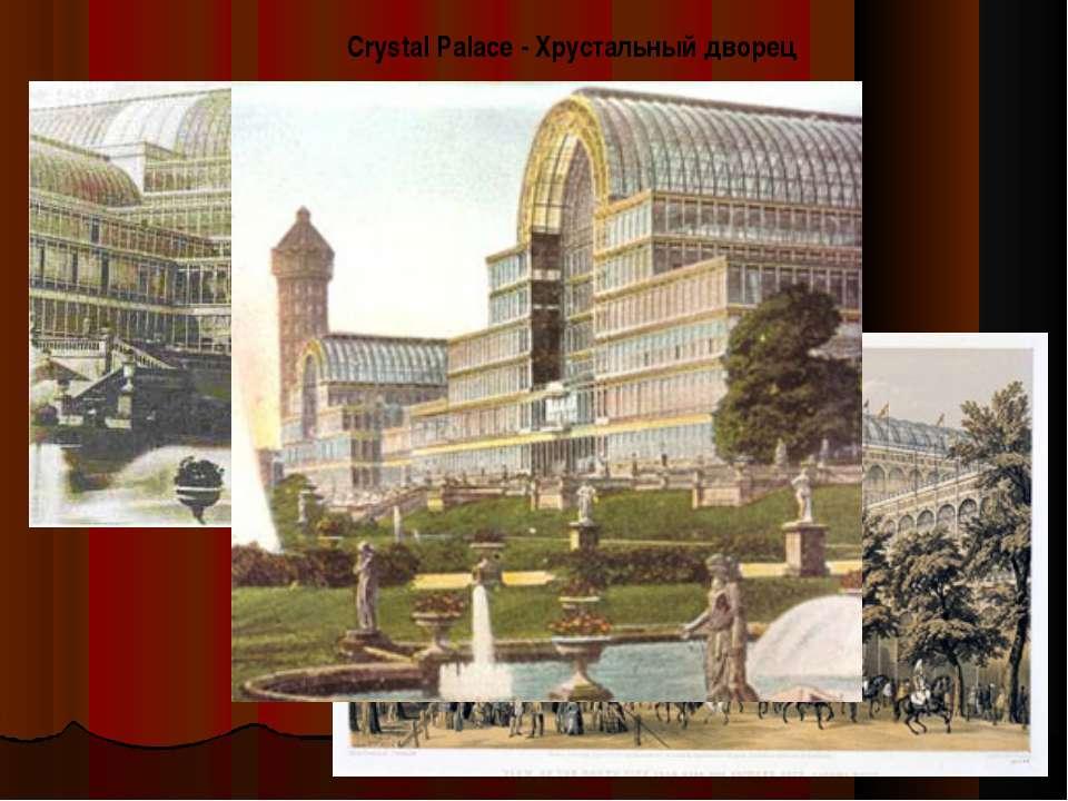 Crystal Palace - Хрустальный дворец