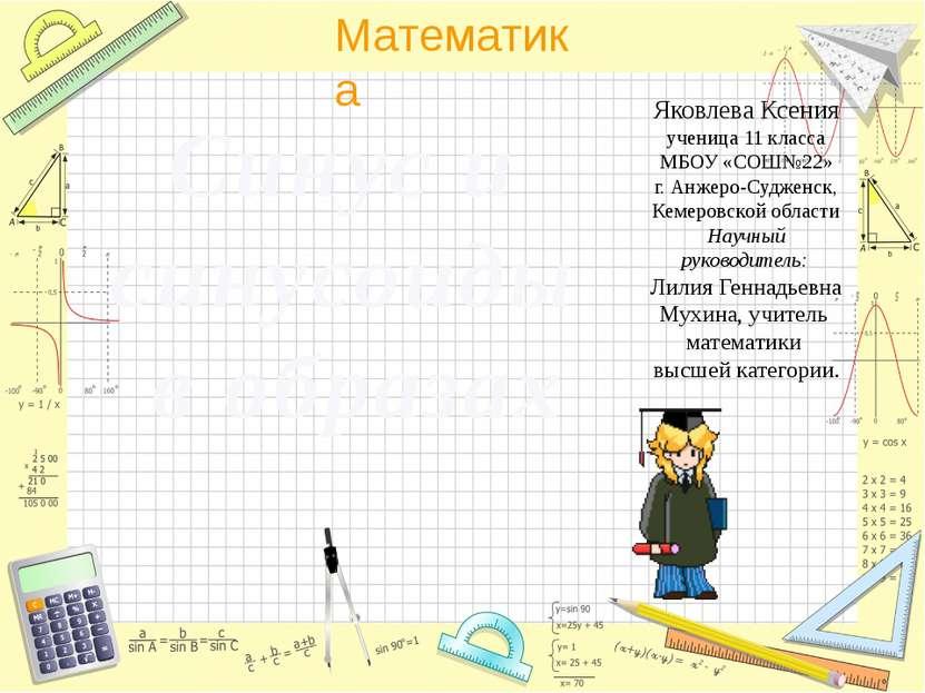 Яковлева Ксения ученица 11 класса МБОУ «СОШ№22» г. Анжеро-Судженск, Кемеровск...