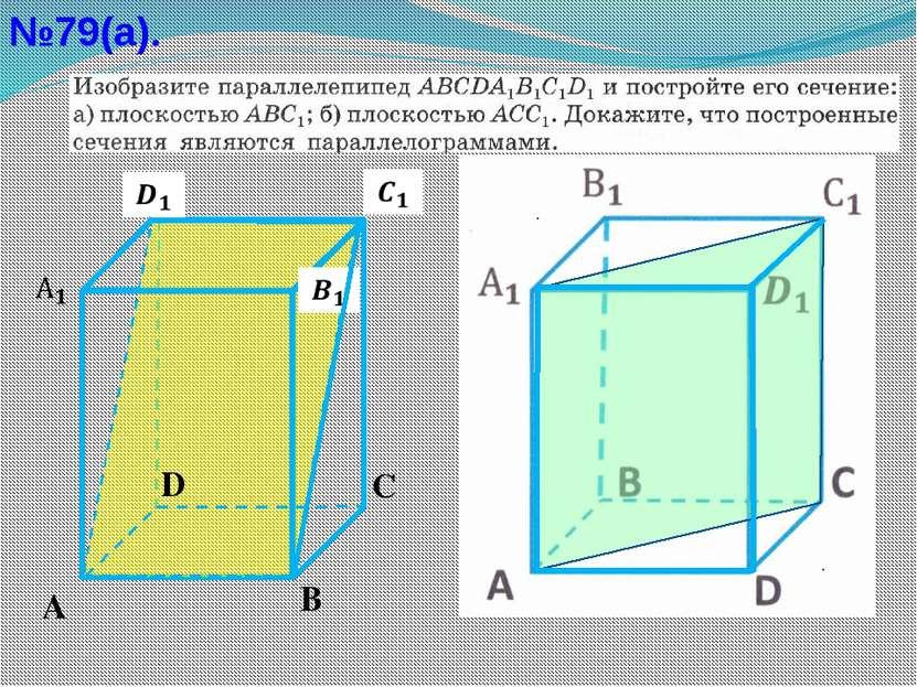 №79(а). А С В    D