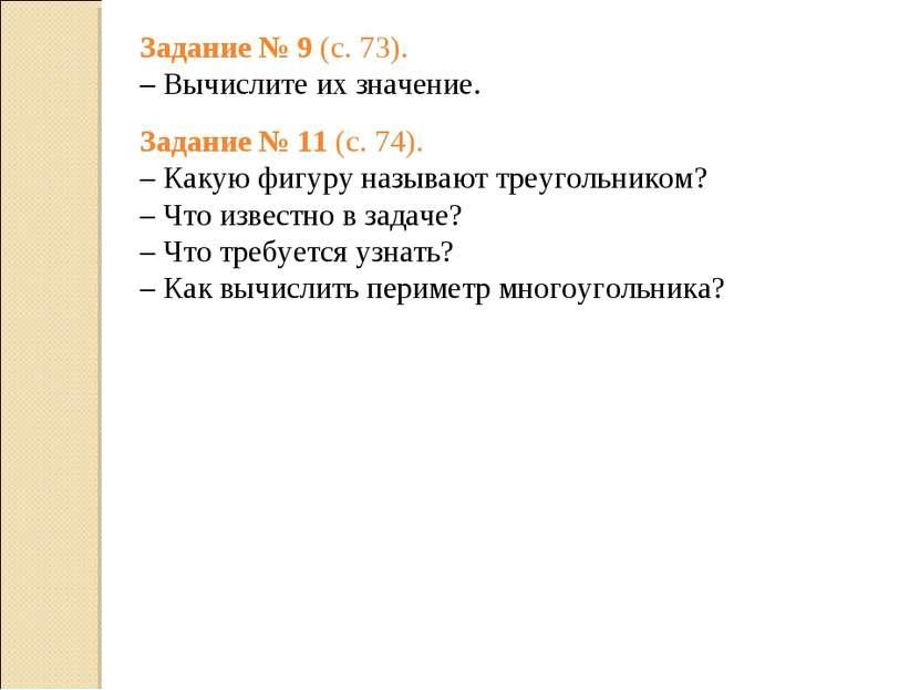 Задание № 9 (с. 73). – Вычислите их значение. Задание № 11 (с. 74). – Какую ф...