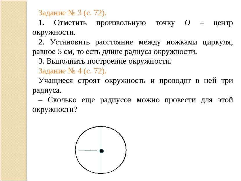 Задание № 3 (с. 72). 1. Отметить произвольную точку О – центр окружности. 2. ...