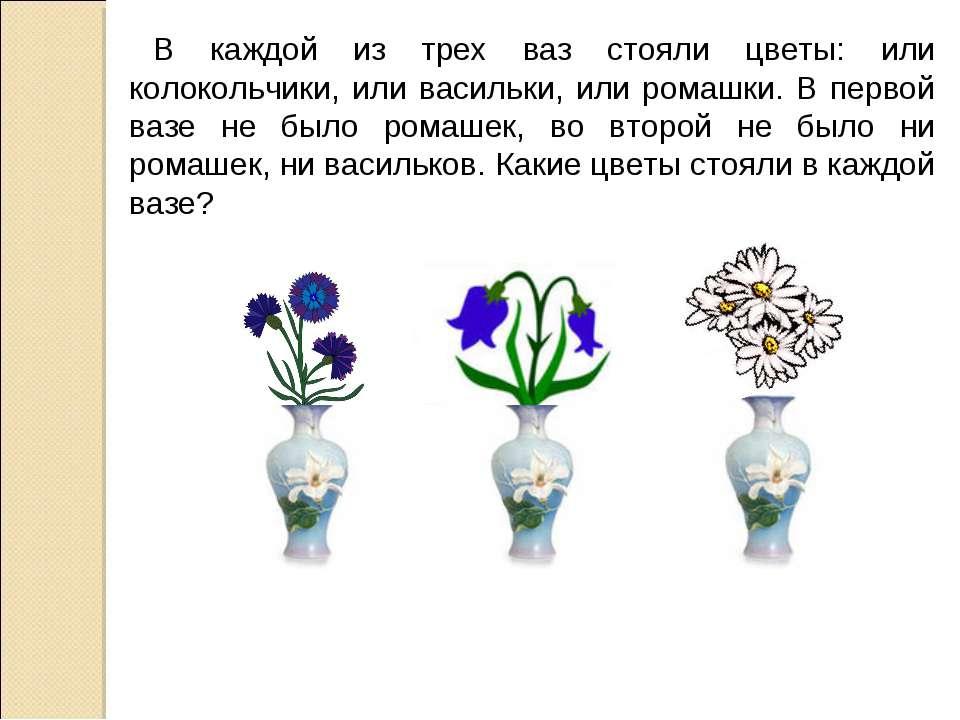 В каждой из трех ваз стояли цветы: или колокольчики, или васильки, или ромашк...