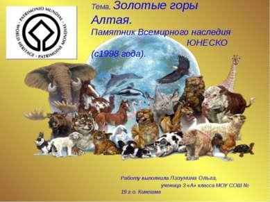 Тема. Золотые горы Алтая. Памятник Всемирного наследия ЮНЕСКО (с1998 года). Р...