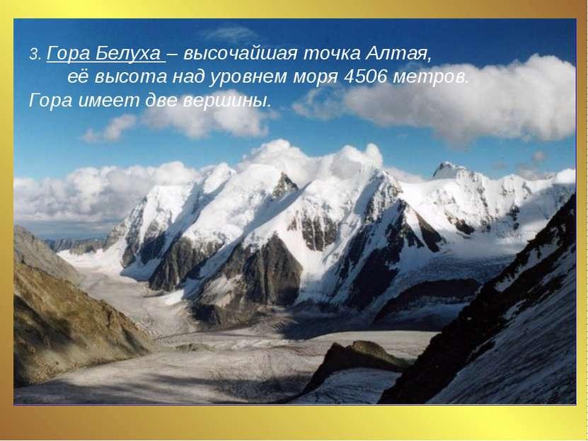 3. Гора Белуха – высочайшая точка Алтая, её высота над уровнем моря 4506 метр...