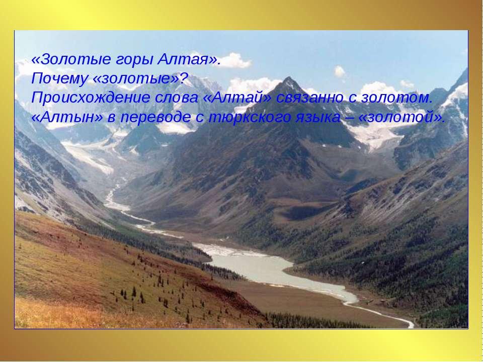 «Золотые горы Алтая». Почему «золотые»? Происхождение слова «Алтай» связанно ...