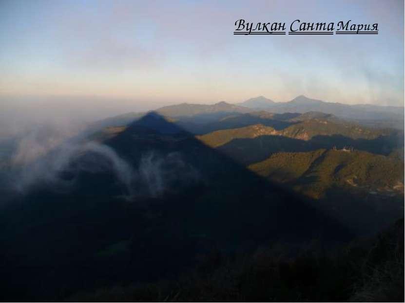 Вулкан Санта Мария