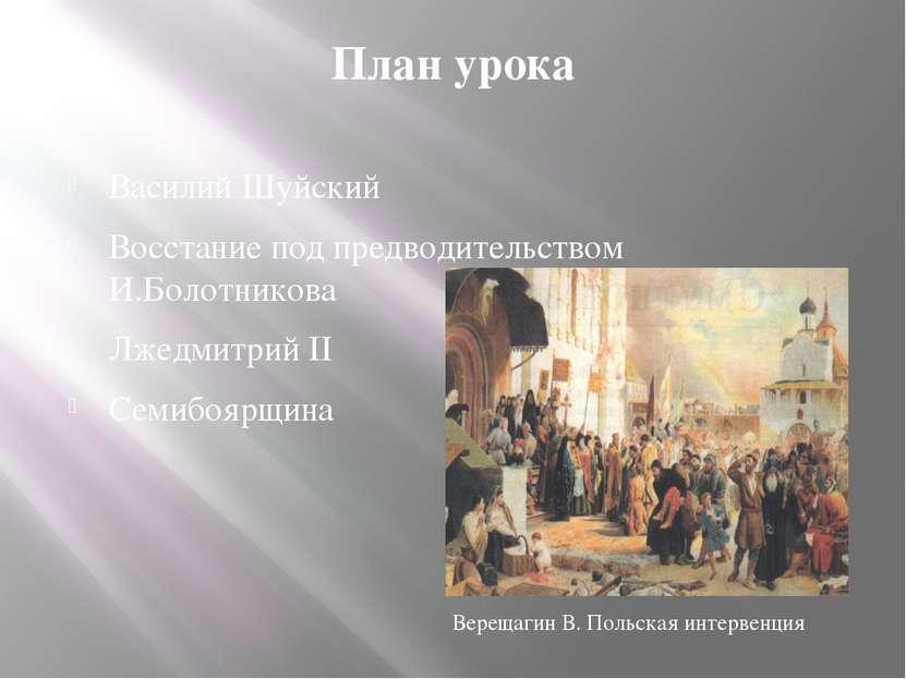 План урока Василий Шуйский Восстание под предводительством И.Болотникова Лжед...