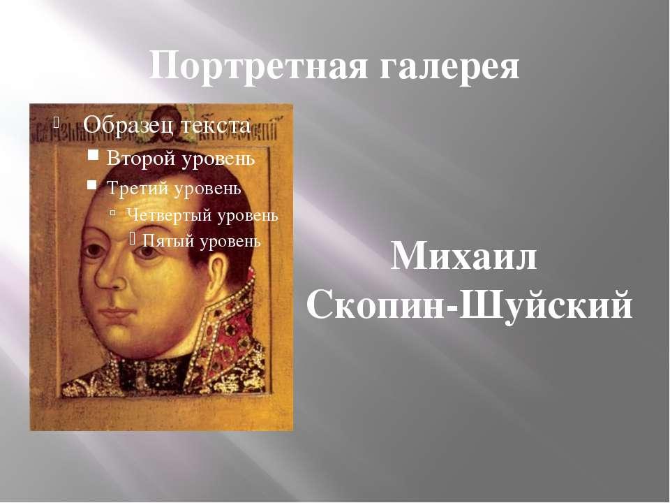 Портретная галерея Михаил Скопин-Шуйский
