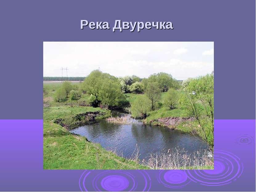 Река Двуречка