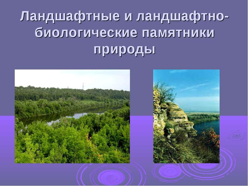 Ландшафтные и ландшафтно-биологические памятники природы