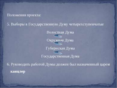 Положения проекта: 5. Выборы в Государственную Думу четырехступенчатые Волост...