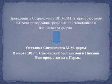 Проведенные Сперанским в 1810-1811 гг. преобразования вызвали негодования сре...