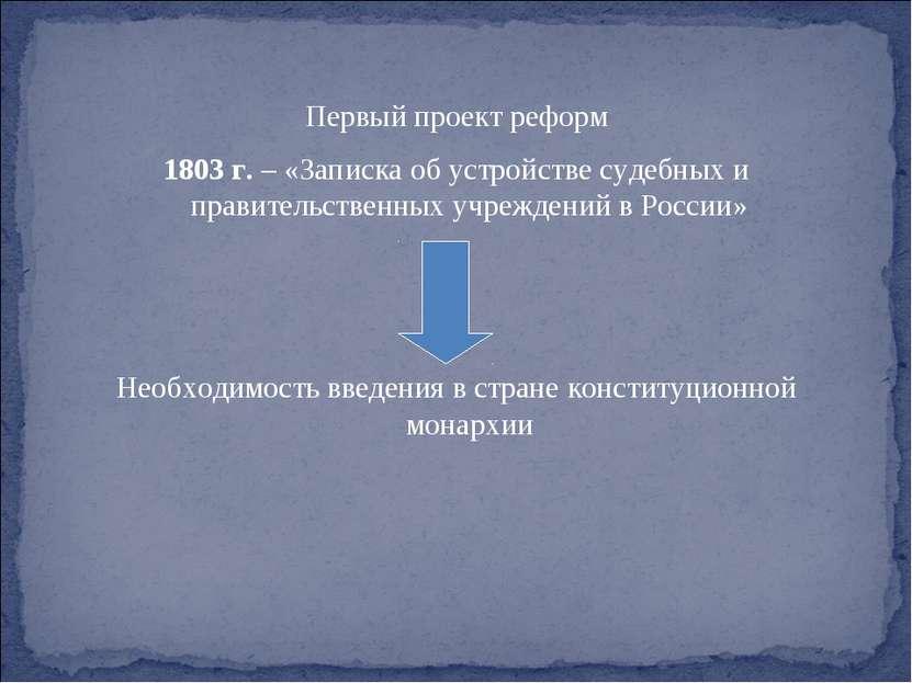 Первый проект реформ 1803 г. – «Записка об устройстве судебных и правительств...