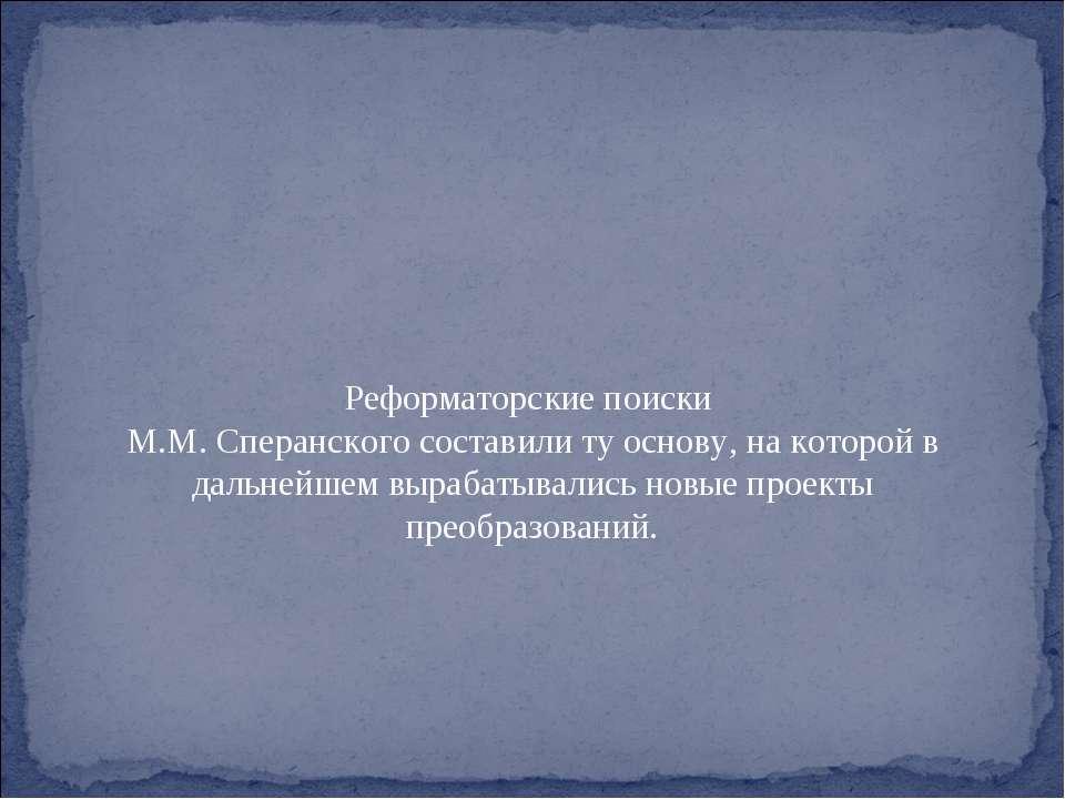 Реформаторские поиски М.М. Сперанского составили ту основу, на которой в даль...